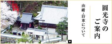 圓光寺のご案内はこちら