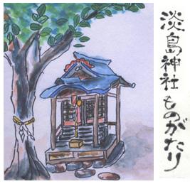 淡島神社ものがたり